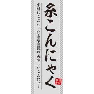 のぼり 糸こんにゃく のぼり旗|sendenjapan