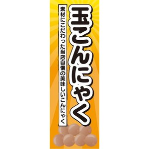のぼり 玉こんにゃく のぼり旗|sendenjapan