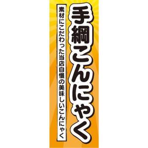 のぼり 手綱こんにゃく のぼり旗|sendenjapan