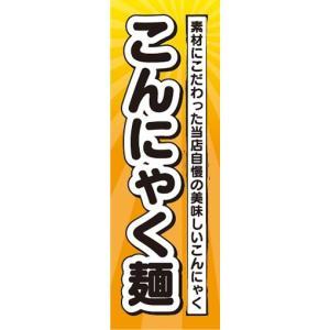 のぼり こんにゃく麺 のぼり旗|sendenjapan