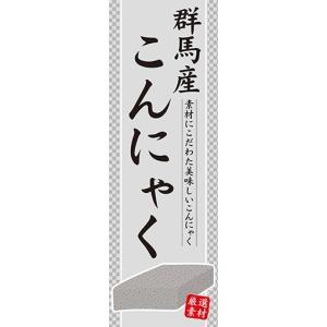 のぼり 群馬産 こんにゃく麺 のぼり旗|sendenjapan