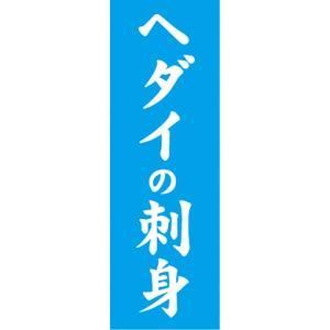 のぼり 魚料理 海鮮料理 ヘダイの刺身 のぼり旗|sendenjapan
