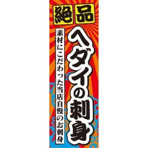 のぼり 魚料理 海鮮料理 絶品 ヘダイの刺身 当店自慢の刺身 のぼり旗|sendenjapan