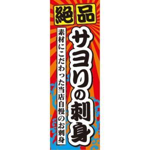 のぼり 魚料理 海鮮料理 サヨリの刺身 当店自慢の刺身 のぼり旗|sendenjapan
