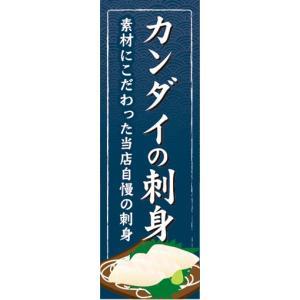 のぼり 魚料理 海鮮料理 カンダイの刺身 当店自慢の刺身 のぼり旗|sendenjapan
