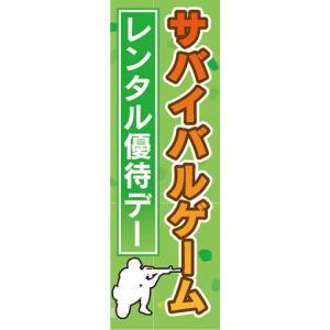 のぼり サバゲー サバイバルゲーム レンタル優待デー のぼり旗 sendenjapan