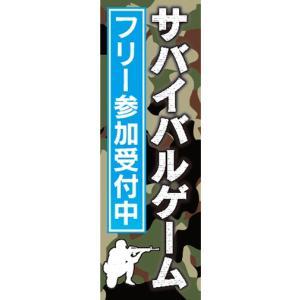 のぼり サバゲー サバイバルゲーム フリー参加受付中 のぼり旗 sendenjapan