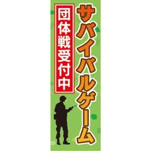 のぼり サバゲー サバイバルゲーム 団体戦受付中 のぼり旗 sendenjapan