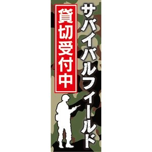 のぼり サバゲー サバイバルゲーム サバゲーフィールド 貸切受付中 のぼり旗 sendenjapan
