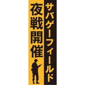 のぼり サバゲー サバイバルゲーム サバゲーフィールド 夜戦開催 のぼり旗 sendenjapan