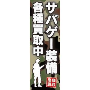 のぼり サバイバルゲーム サバゲー サバゲー装備 各種買取中 のぼり旗|sendenjapan