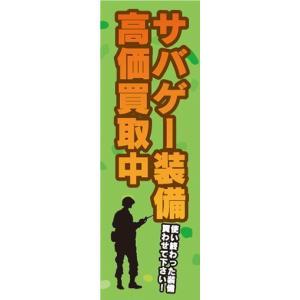 のぼり サバイバルゲーム サバゲー サバゲー装備 高価買取中 のぼり旗|sendenjapan