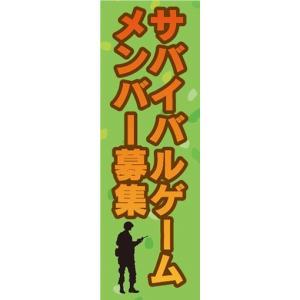 のぼり サバゲー サバイバルゲーム メンバー募集 のぼり旗|sendenjapan