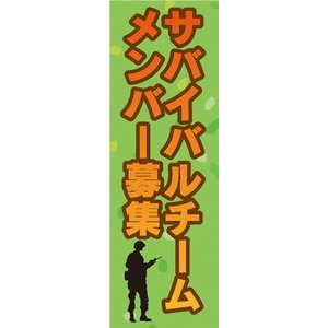のぼり サバゲー サバイバルゲーム サバゲーチーム メンバー募集 のぼり旗|sendenjapan