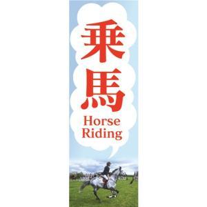のぼり 乗馬 馬 Horse Riding のぼり旗|sendenjapan