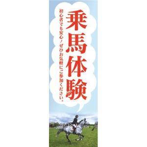 のぼり 乗馬 馬 乗馬体験 ぜひお気軽にご参加ください。 のぼり旗|sendenjapan
