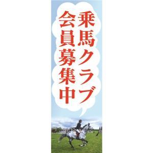 のぼり 乗馬 馬 乗馬クラブ 会員募集中 のぼり旗|sendenjapan