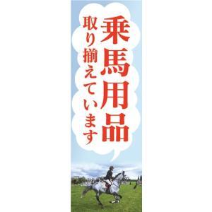 のぼり 乗馬 馬 乗馬用品 取り揃えています のぼり旗|sendenjapan