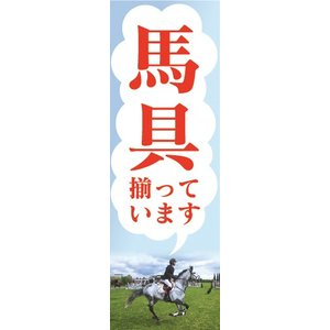 のぼり 乗馬 馬 馬具 揃っています のぼり旗|sendenjapan