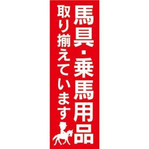 のぼり 乗馬 馬 馬具・乗馬用品 取り揃えています のぼり旗|sendenjapan