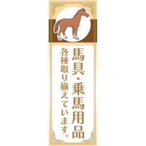 のぼり 乗馬 馬 馬具・乗馬用品 各種取り揃えています のぼり旗|sendenjapan