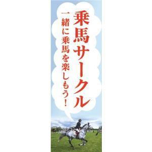 のぼり 乗馬 馬 乗馬クラブ 乗馬サークル 一緒に乗馬を楽しもう! のぼり旗|sendenjapan