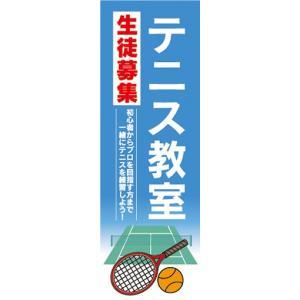 のぼり テニス テニス教室 生徒募集 のぼり旗|sendenjapan