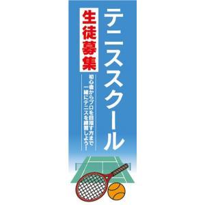 のぼり テニス テニス教室 テニススクール 生徒募集 のぼり旗|sendenjapan