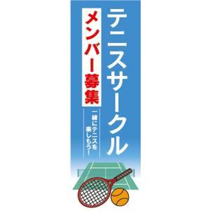 のぼり テニス テニス教室 テニスサークル メンバー募集! のぼり旗|sendenjapan