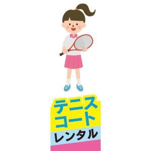 のぼり テニス テニス教室 テニスコート レンタル のぼり旗|sendenjapan