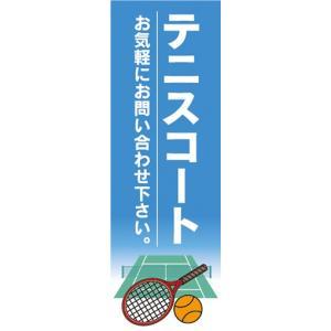 のぼり テニス テニス教室 テニスコート お気軽にお問い合わせ下さい。 のぼり旗|sendenjapan