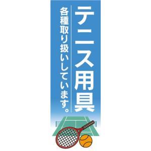 のぼり テニス テニス用具 各種取り扱いしています。 のぼり旗|sendenjapan