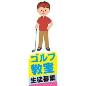 のぼり ゴルフ ゴルフ教室 ゴルフスクール 生徒募集 のぼり旗|sendenjapan