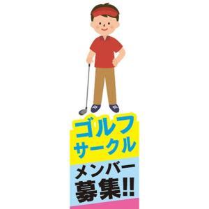 のぼり ゴルフ ゴルフサークル メンバー募集!! のぼり旗|sendenjapan