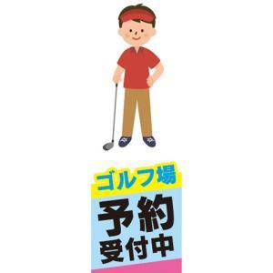 のぼり のぼり旗  ゴルフ場 予約受付中 ゴルフ|sendenjapan