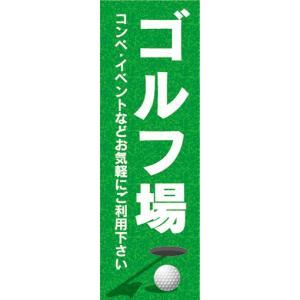のぼり ゴルフ ゴルフ場 お気軽にご利用下さい のぼり旗|sendenjapan