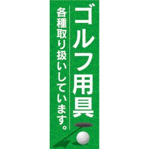 のぼり ゴルフ ゴルフ用具 各種取り扱いしています。 のぼり旗|sendenjapan