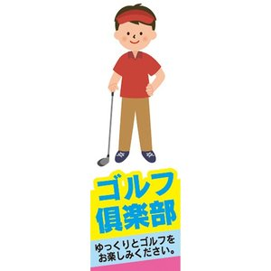 のぼり ゴルフ ゴルフ倶楽部 カントリークラブ のぼり旗|sendenjapan