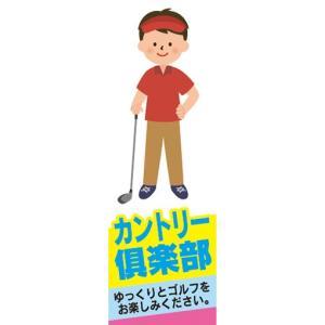 のぼり ゴルフ ゴルフ倶楽部 カントリークラブ カントリー倶楽部  のぼり旗|sendenjapan