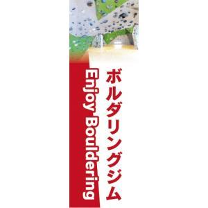 のぼり のぼり旗  ボルダリングジム クライミング|sendenjapan