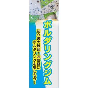 のぼり のぼり旗  ボルダリングジム クライミング 初心者大歓迎!|sendenjapan