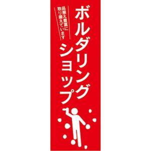 のぼり のぼり旗  ボルダリングショップ ボルダリング クライミング|sendenjapan