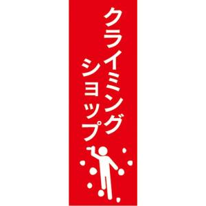 のぼり のぼり旗  クライミングショップ クライミング ボルダリング|sendenjapan