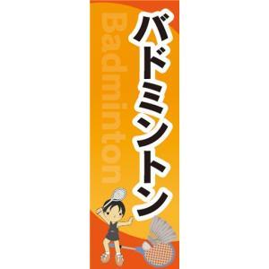 のぼり バドミントン のぼり旗|sendenjapan