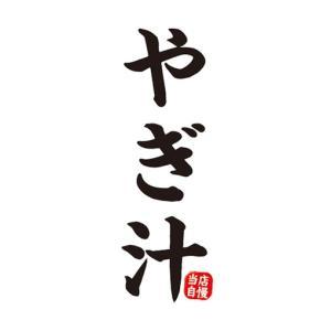 【状態】新品 【サイズ】600×1800mm 【チチの向き】左 【素材】テトロンポンジ(ポリエステル...