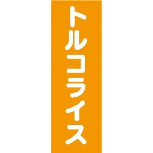 のぼり 長崎 名物 トルコライス のぼり旗|sendenjapan