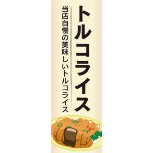 のぼり 長崎 名物 トルコライス 当店自慢の美味しいトルコライス のぼり旗|sendenjapan