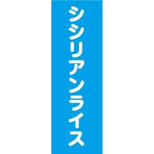 のぼり 佐賀 名物 シシリアンライス のぼり旗|sendenjapan