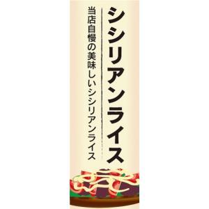 のぼり 佐賀 名物 シシリアンライス 当店自慢の美味しいシシリアンライス のぼり旗|sendenjapan