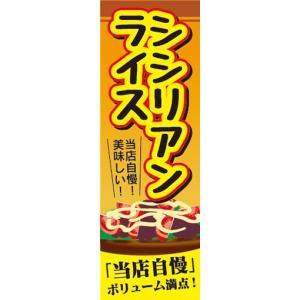 のぼり 佐賀 名物 シシリアンライス 当店自慢 のぼり旗|sendenjapan